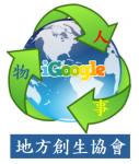 iGoogle地方創生協會